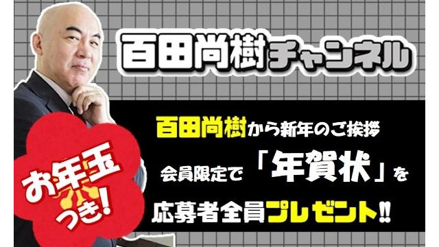 『百田尚樹』から新年のご挨拶 会員限定「お年玉つき年賀状」企画!!