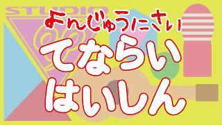 本日21時から、鍋嶋圭一先生をお迎えしての『42歳の手習い配信 特別版』生放送です!