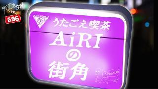 本日22時から、『unPlugged in 696 〜歌声喫茶 AiRIの街角〜』生放送です!