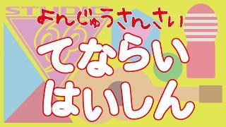 明日10月21日(金)21:00〜『43歳の手習い配信 特別版 講師:lotta先生』生放送です!来週25日(水)はAiRIのカラオケ生放送!現在リクエスト募集中!