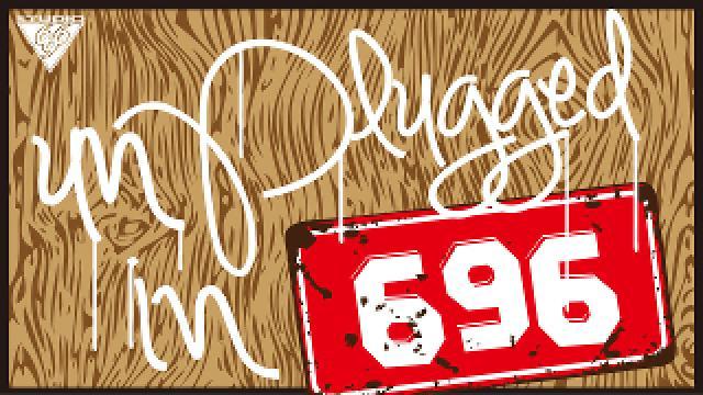 2月15日(水)21:00〜『「unPlugged in 696」ゲスト:Prico with DEARDROPS』生放送です!