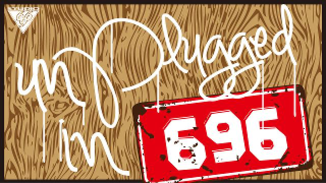 「unPlugged in 696」ゲスト:Prico with DEARDROPS タイムシフト公開中!