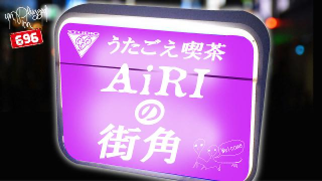 明日12月20日(水)21:00〜生放送!「歌声喫茶 AiRIの街角 ~AiRIと雪の女王~」