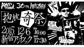 いよいよ明日『抱枕奇祭2015』開催!会場からニコニコ生放送を行います!