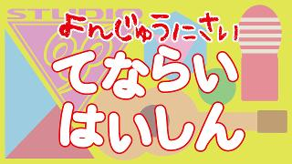 2/23(火)21:00〜milktub bambooによる『42歳の手習い配信特別版』生放送!ゲストにニューロティカのカタルさんが登場!