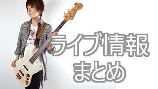 【2015年8~10月】mao出演&ライブ情報まとめ