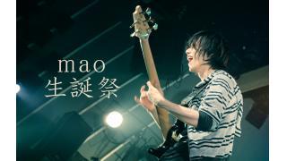 【2016/2/26】mao生誕祭開催!!!