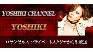 【動画】「YOSHIKI 〜ロサンゼルス・プライベートスタジオから生放送〜」 アーカイブ動画公開!