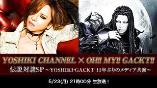 【生放送決定】YOSHIKI CHANNEL× OH!!MY!!GACKT!! 伝説対談SP〜YOSHIKI・GACKT 11年ぶりのメディア共演〜