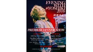 YOSHIKI プレミアムディナーショー2016「EVENING WITH YOSHIKI IN OSAKA & TOKYO JAPAN 2016」開催決定!!