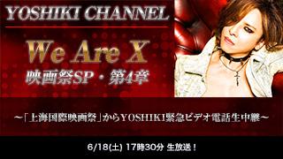 【生放送決定】『We Are X』映画祭SP・第4章 〜「上海国際映画祭」からYOSHIKI緊急ビデオ電話生中継〜