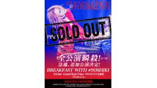 超・夜行性YOSHIKIが朝(昼)のショーに挑戦!「BREAKFAST (LUNCH) WITH #YOSHIKI IN TOKYO 2016 〜YOSHIKIと朝食を〜」今年も開催決定!