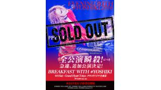 「BREAKFAST (LUNCH) WITH #YOSHIKI IN TOKYO 2016 〜YOSHIKIと朝食を〜」YOSHIKI mobile会員&YOSHIKI Channel会員 本日6/28(火)12時より先行受付開始!