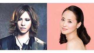 松田聖子×YOSHIKI『薔薇のように咲いて 桜のように散って』奇跡のコラボレーションが実現!