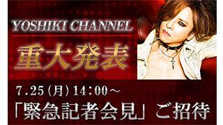 【チケット当選者確定】YOSHIKI重大発表 緊急記者会見 会員様限定ご招待のお知らせ