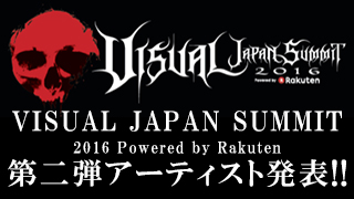 日本最大のヴィジュアル系音楽フェス 「VISUAL JAPAN SUMMIT 2016 Powered by Rakuten」 第二弾アーティスト発表!!