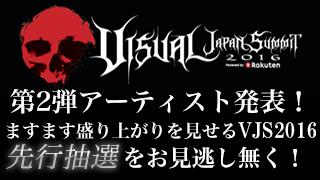 【先行抽選8月3日まで】ますます盛り上がりを見せる VISUAL JAPAN SUMMIT 2016 先行抽選絶賛受付中!