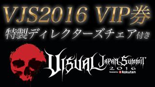 「VISUAL JAPAN SUMMIT 2016」VIP券特製ディレクターズチェアは開催日ごとのデザイン!!