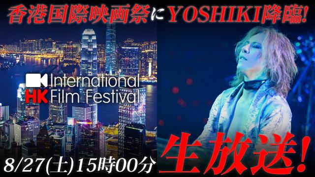 『We Are X』世界映画シリーズ第6弾〜香港国際映画祭に参加しているYOSHIKIを直撃インタビュー!!