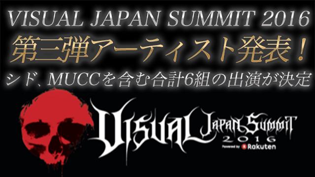 【VJS第三弾アーティスト発表!!】シド、MUCCを含む合計6組の出演が決定! 更に今後も数十バンド、続々と発表予定!!