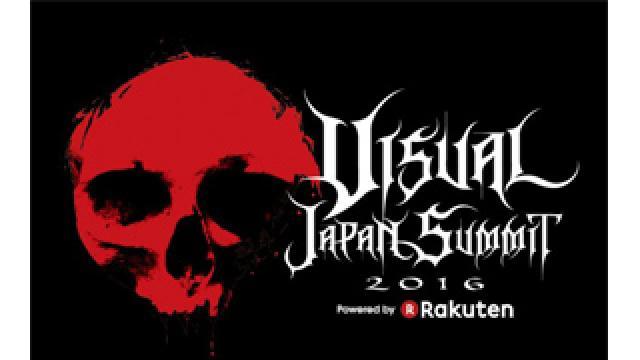 【第4弾アーティスト発表!】VISUAL JAPAN SUMMIT 2016 Powered by Rakuten