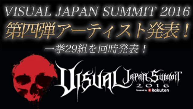 【VJS2016 第4弾アーティスト発表】一挙29組を同時発表!現在40組、更に今後も数十アーティストを発表予定!!