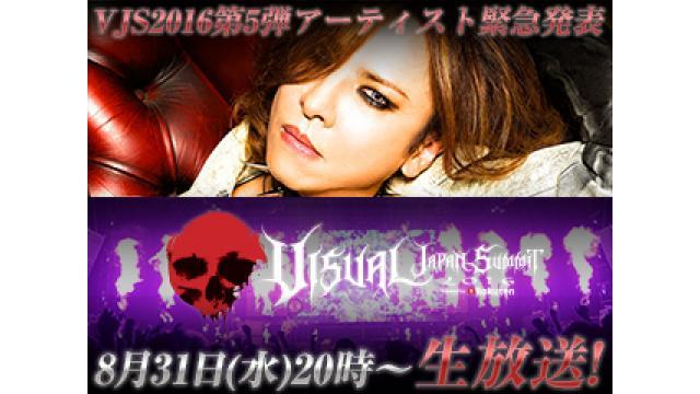 【生放送決定!】YOSHIKI緊急生中継 ディナーショー大阪会場公演後「VJS2016」第5弾アーティスト緊急発表
