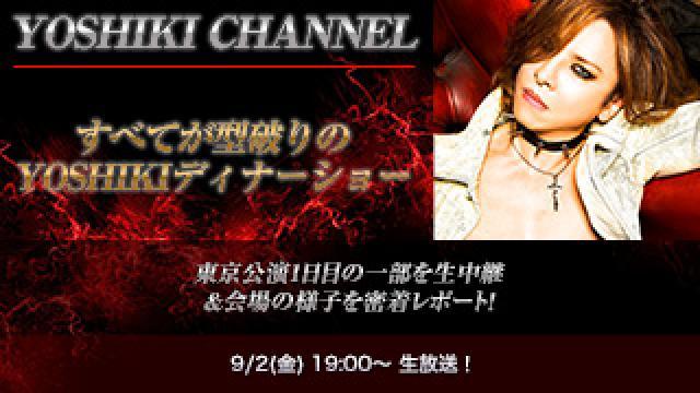 YOSHIKI CHANNEL 9月2日(金)番組内容一部変更のお知らせ