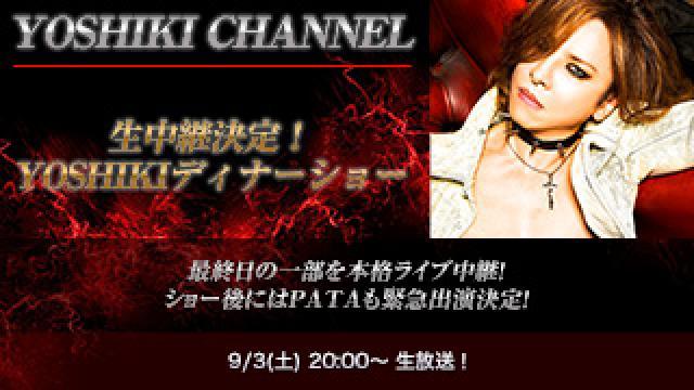 【生放送決定!】生中継決定!YOSHIKIディナーショー最終日の一部を本格ライブ中継!ショー後にはPATAも緊急出演決定!