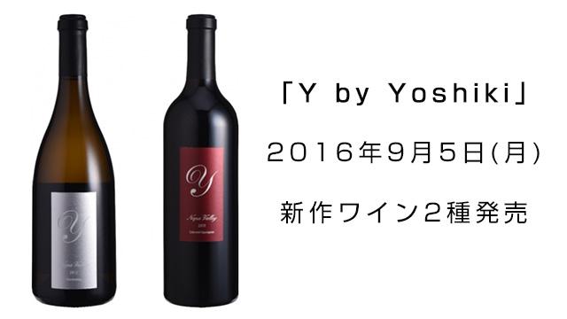 YOSHIKIがカリフォルニア・ワインの第一人者と造り上げたワインブランド「Y by Yoshiki」、2016年9月5日(月) 新作ワイン2種発売