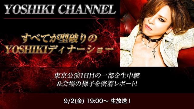 リクエスト曲受付中!「EVENING WITH #YOSHIKI 2016」ディナーショーのリクエストコーナー演奏曲