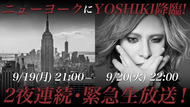 「YOSHIKI CHANNEL New Yorkから2夜連続緊急発表SP」放送決定
