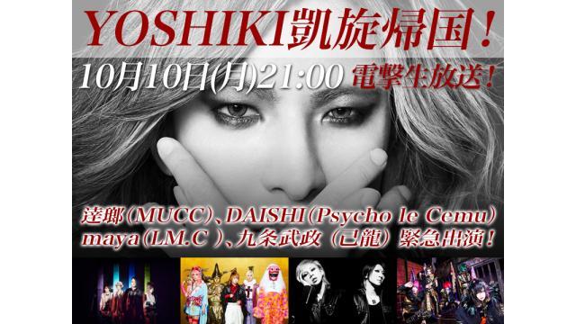 VJS2016からゲスト出演アーティスト決定!YOSHIKI CHANNEL WORLD TOUR VOL.5 『YOSHIKI凱旋帰国!日本到着直後の模様を生中継!SP』