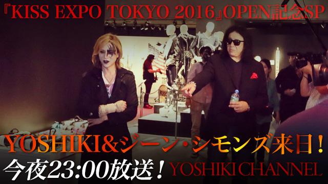 YOSHIKI&ジーン・シモンズ来日!『KISS EXPO TOKYO 2016』OPEN記念SP
