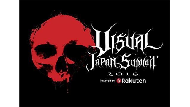 VISUAL JAPAN SUMMIT 2016、タイムテーブル発表!