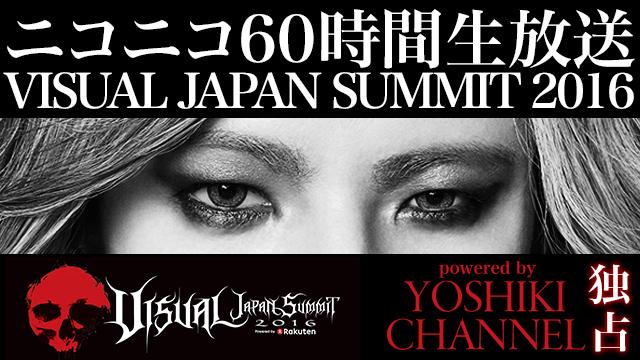 【本日最終日】VISUAL JAPAN SUMMIT 60時間ニコ生~会場から続々アーティスト生出演~powered by YOSHIKI CHANNEL