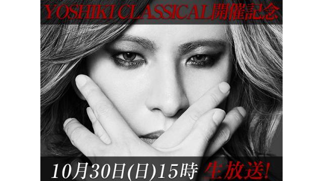 【YOSHIKI CLASSICAL開催記念】予測不可能!YOSHIKI CHANNELサプライズ3連発SP