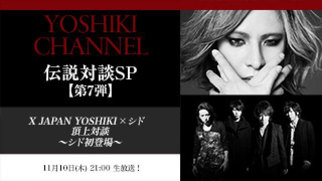 YOSHIKI CHANNEL 伝説対談SP【第7弾】X JAPAN YOSHIKI×シド 〜シド初登場!〜