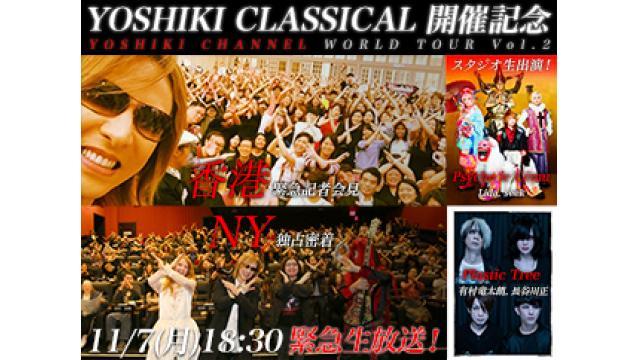 【YOSHIKI CLASSICAL開催記念】YOSHIKI CHANNEL WORLD TOUR Vol.2 香港緊急記者会見&「We are X」in NY独占密着 SP