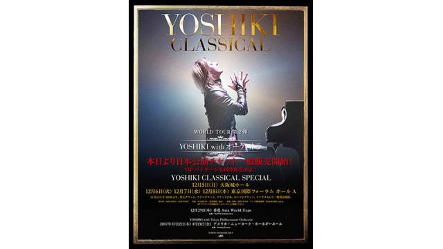 YOSHIKI CLASSICAL 日本ツアー 本日より一般発売開始!!VIPパッケージも同時発売開始!