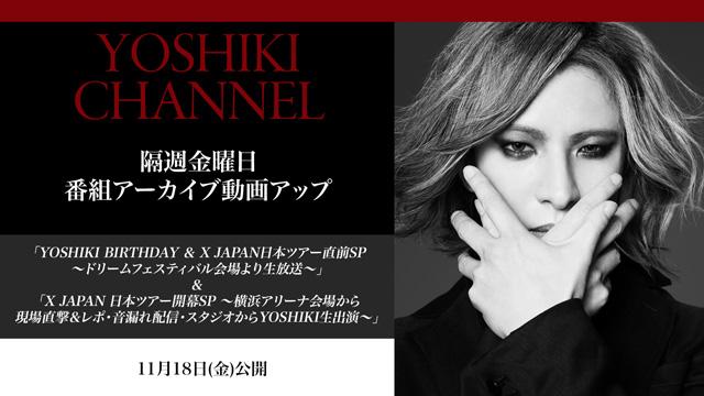 「YOSHIKI CHANNEL アーカイブ」過去の電撃放送を隔週金曜にアップ!!