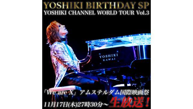【YOSHIKI BIRTHDAY記念】YOSHIKI CHANNEL WORLD TOUR Vol.3 「We are X」国際映画祭 in アムステルダム~ピアノ演奏も!~