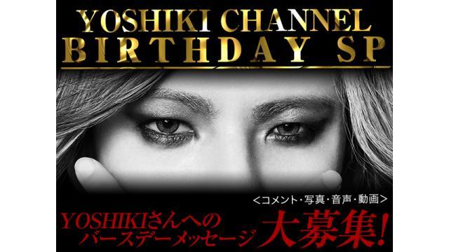 【メッセージ大募集!】YOSHIKI CHANNEL BIRTHDAY SP 〜YOSHIKIさんへ特別なバースデーコメントを送ろう!〜