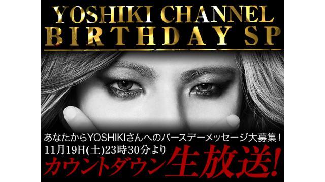 【メッセージ大募集!】カウントダウン生放送決定!YOSHIKI CHANNEL BIRTHDAY SP 〜YOSHIKIさんへ特別なバースデーコメントを送ろう!〜