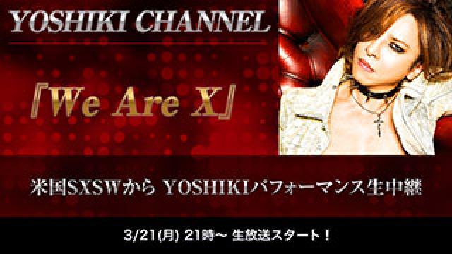 【会員限定】YOSHIKI CHANNEL アーカイブ動画更新!12/16(金)