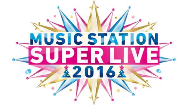 【チャンネル会員限定】MUSIC STATION SUPER LIVE 2016 FC特別招待のお知らせ
