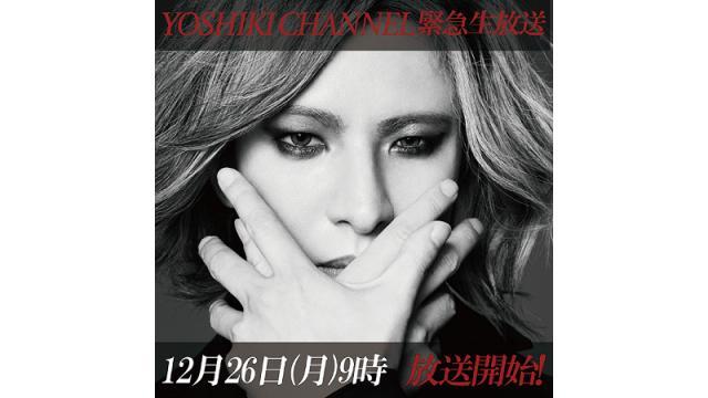 【生放送決定】【YOSHIKI CHANNEL超緊急放送!】~YOSHIKIが都内某所で…SP~