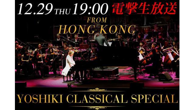 【生放送決定】【YOSHIKI CLASSICAL記念】香港公演の一部を独占中継&終演後にYOSHIKI登場