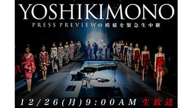 【詳細解禁!午前9時〜生放送】YOSHIKIMONO〜PRESS PREVIEWを緊急生中継〜