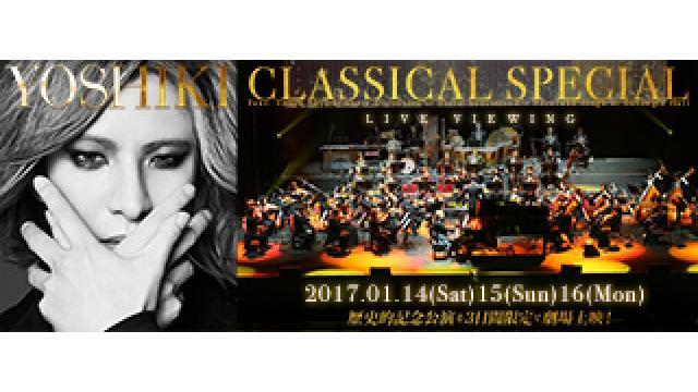 YOSHIKI CLASSICAL第二弾ライブ・ビューイング!! クラシックの聖地NY カーネギーホールから中継!!